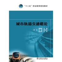 """""""十二五""""职业教育规划教材 城市轨道交通概论"""