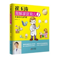 崔玉涛图解家庭育儿7(最新升级版):直面小儿护理