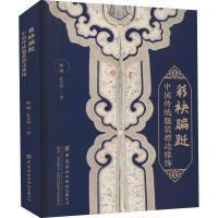 彩袂蹁跹 中国传统服装襟边缘饰 中国纺织出版社有限公司