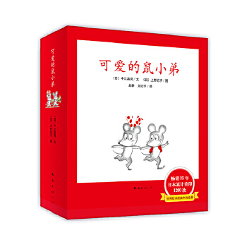 可爱的鼠小弟(1-12)(平装) 日本绘本史上的里程碑力作,畅销35年,日本累计重印1200次,中文版销量突破100万册,世界绘本经典中的经典(爱心树童书出品)