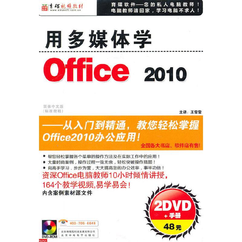 用多媒体学Office 2010(2DVD+手册/软件)