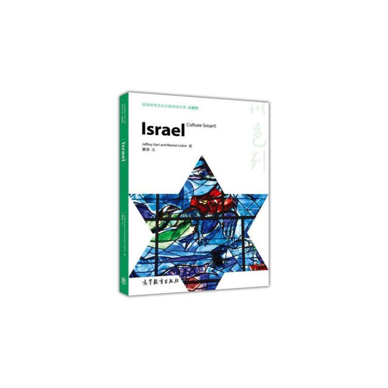 体验世界文化之旅阅读文库 以色列-JEFFREY GERI and Marian Lebor
