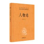 人物志(中华经典名著全本全注全译丛书)