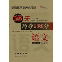 15天巧夺100分语文四年级下册19春RJ课标版(人教)