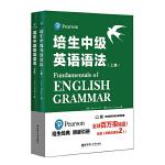 培生中级英语语法 上下册(培生经典,原版引进,全球百万级销量,国外名师手把手教你学语法)