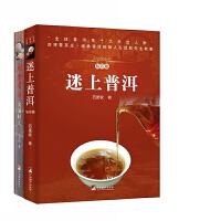 普洱茶2册套装 2018钻石版迷上普洱+经典普洱名词释义 品味普洱茶魅力与文化释义基础知识生熟茶辨识储存知识历史产区中泡