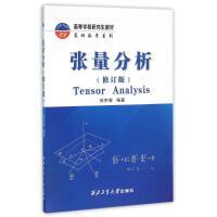 张量分析(修订版)/田宗若 田宗若