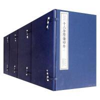 十六金符斋印存(全26册) 西泠印社出版社