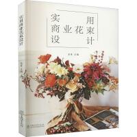 实用商业花束设计 中国林业出版社