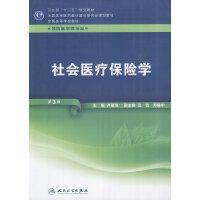 社会医疗保险学(三版