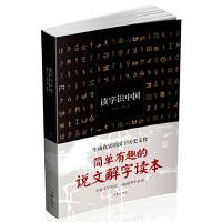 读字识中国