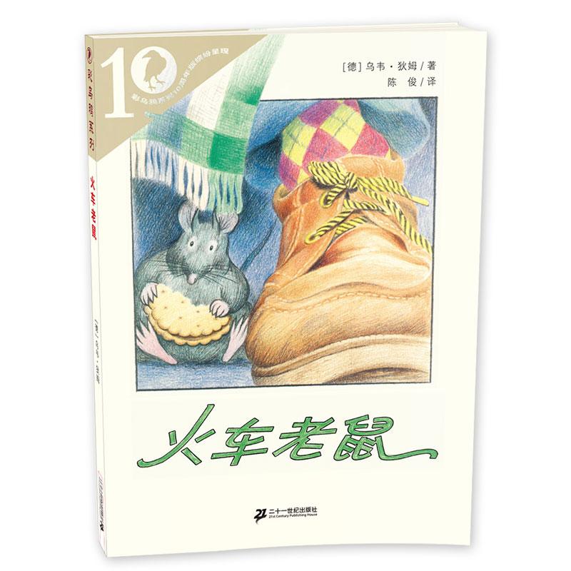 彩乌鸦系列十周年版  火车老鼠