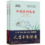 中国诗词大会第三季上下册(全2册)