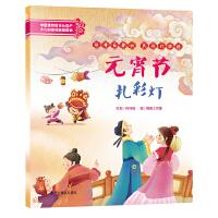 元宵节 扎彩灯 中国非物质文化遗产 少儿创意体验图画书