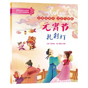 元宵节 扎彩灯 中国非物质文化遗产 少儿创意体验图画书 中国文化,传统节日,民俗,非遗,手工材料