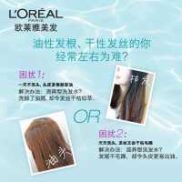 欧莱雅透明质酸洗发水露女700ml*2套装改善毛躁干枯控油清爽正品