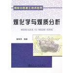 煤化学与煤质分析\解维伟__煤炭分选加工技术丛书