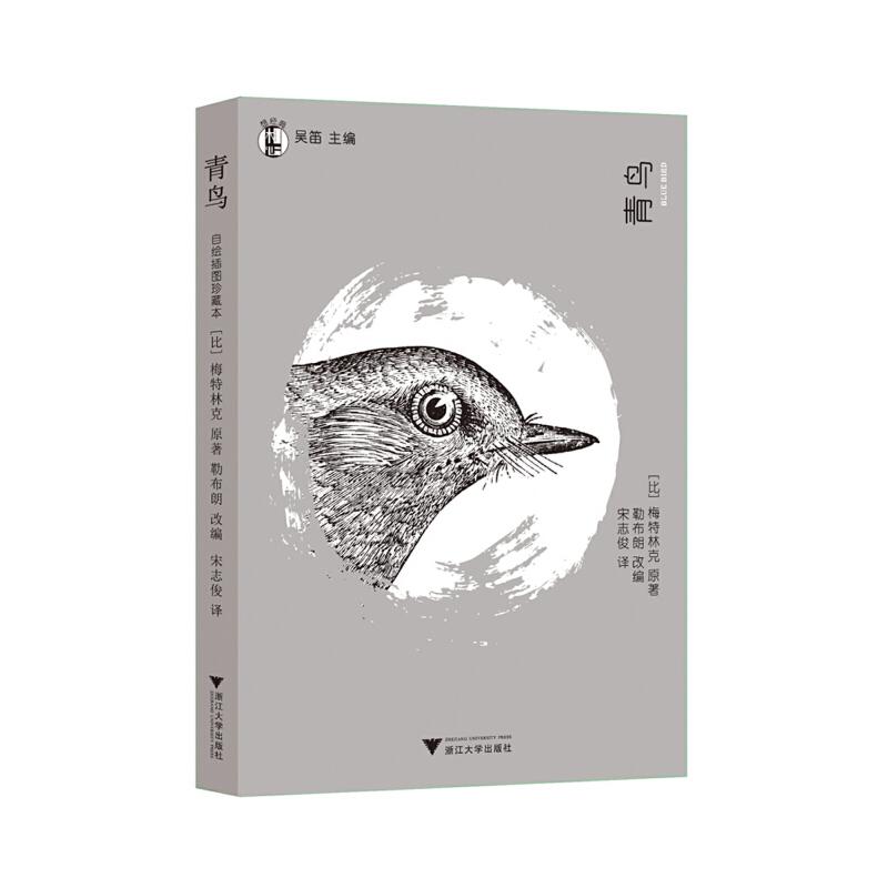 """""""想经典""""系列丛书·青鸟(诺贝尔文学奖得主梅特林克的传世经典,在绚烂童话世界带你寻找真正的幸福。附赠精美任务本,登录阅读竞技平台""""古火界""""探险解密!)"""