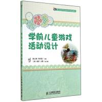 学前儿童游戏活动设计 韩文瑛//肖胜强
