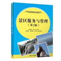景区服务与管理(第2版)/张芳蕊等 清华大学出版社