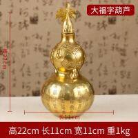铜葫芦摆件 福字四季平安摆设 客厅装饰品礼物 家居饰品工艺品