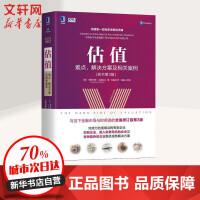 估值 难点、解决方案及相关案例 原书第3版 机械工业出版社