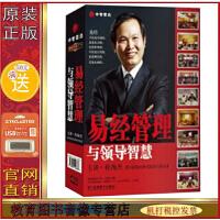 桂海杰 易经管理与领导智慧 6VCD