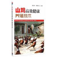 山鸡高效健康养殖技术 韩占兵,郭艳丽 9787508297040