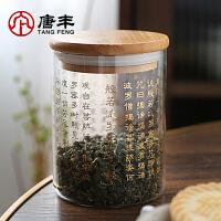 唐丰茶叶罐玻璃心经直身罐家用储物防潮密封罐户外车载茶叶储存罐