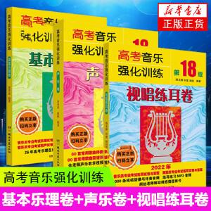 高考音乐强化训练 视唱练耳卷 第16版 2020 湖南文艺出版社