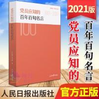 党员应知的百年百句名言(2021版)吕红波 著 人民日报出版社 共产党员学习读本