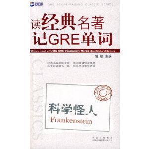 读经典名著记GRE单词:科学怪人―新航道英语学习丛书