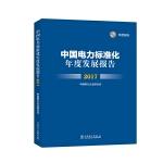 中国电力标准化年度发展报告 2017