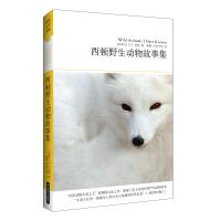 西顿野生动物故事集(文学文库074)