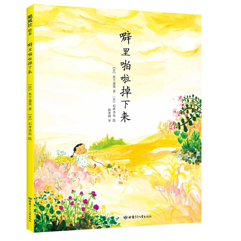 噼里啪啦掉下来(2019版) (飓风社)大象、斑马、熊猫……从天而降!孩子用非凡的想象,表达对妈妈的平凡之爱!日本绘本大奖获奖作品