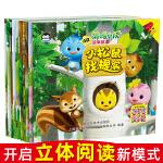 萌鸡小队AR故事绘本(全10册) 图画故事书 3-6岁