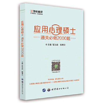 应用心理硕士通关必做2000题 笔为剑 杨博文 347心理学专业综合 心理学硕士通关2000题 硕士心理学考研资料 心理学通过2000题