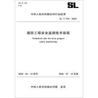 堤防工程安全监测技术规程 SL/T 794-2020 中国水利水电出版社