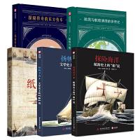 全套5册 文学的船说 扬帆书海+航海的船说 探险海洋+探秘传奇的东方快车+纸上海洋:航海地图中的世界史+航线与航船演绎的