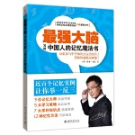 最强大脑――写给中国人的记忆魔法书(作者签名版)