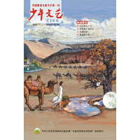 《少年文艺》(少年文艺+少年读者文摘)(2015年下半年)