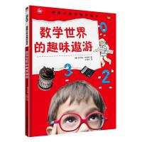 德国小学生知识读本.数学世界的趣味遨游