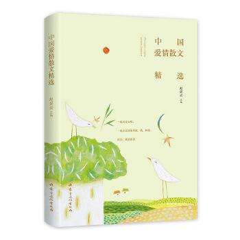中国爱情散文精选