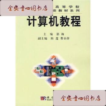 【旧书二手书9成新】高等院校教材:计算机教程