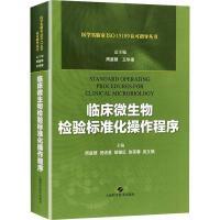 临床微生物检验标准化操作程序 上海科学技术出版社