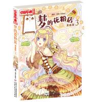 《中国卡通》漫画书――梦的花粉店3・漫画版
