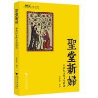 圣堂新妇――中世纪女性文学精选