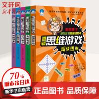 逻辑思维游戏(5册) 时代华文书局