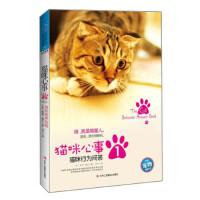 【二手书9成新】猫咪心事1:猫咪行为问答[美] 雅顿・摩尔,何云9787515804668中华工商联合出版社
