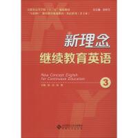 新理念继续教育英语3/陈怡 安徽大学出版社